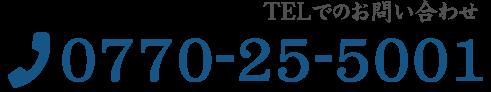 0770-25-5001